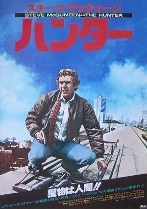 "Cartel de ""Cazador a Sueldo"" (""The Hunter"", 1980)"