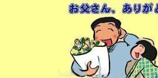 Día del padre en Japón