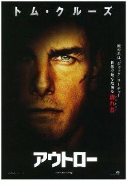"Cartel de ""Jack Reacher"" (2012)"