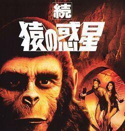 """Cartel de """"Regreso al Planeta de los Simios"""" (""""Beneath the Planet of the Apes"""", 1970)"""