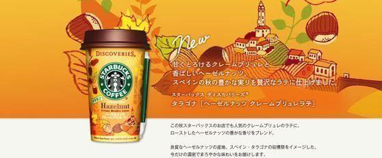 Starbucks Tarragona en Japón