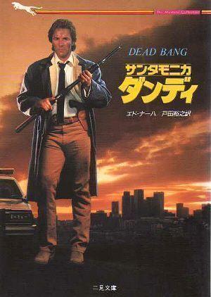 """Cartel de """"Tiro Mortal"""" (""""Dead Bang"""", 1989)"""