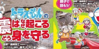 Doraemon enseña a protegerse de los terremotos