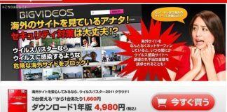 Anuncios xenófobos en Japón