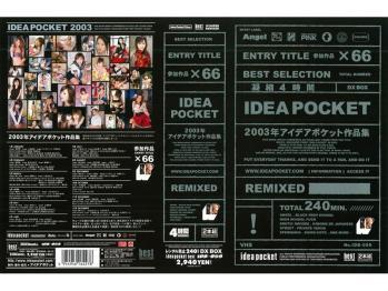 IDB-059 JAV