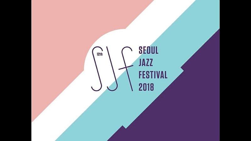 首尔爵士音乐节 2018 南韓首爾奧林匹克公園 Jazzespresso 爵士杂志