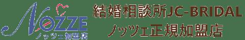千葉、茨城の結婚相談を担当する結婚相談所ノッツェ加盟店