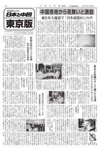 機関紙「日本と中国」東京都版  2011年3月25日