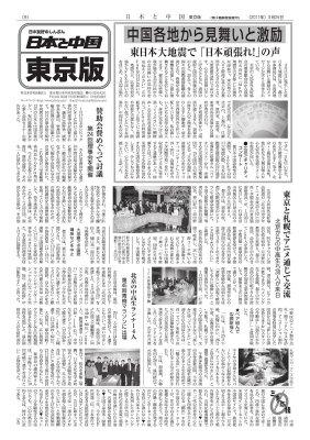 20110325_tokyoban_hyoshi_1280