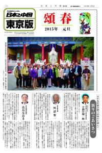 機関紙「日本と中国」東京都版  新年号 2015年1月1日