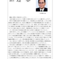 北区日中会報 第41号