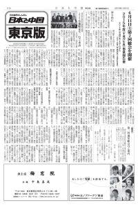 機関紙「日本と中国」東京都版 2016年6月1日