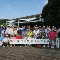 第4回日中親善ゴルフ大会開催 報告