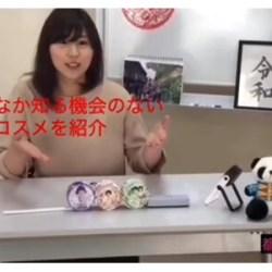 都日中Channel★EP10 テーマ:〈中国おすすめ化粧品〉 2019/5/10