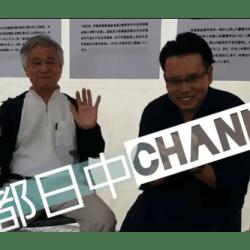 都日中Channel★EP27 テーマ:〈チャイナフェスティバル特集②〉