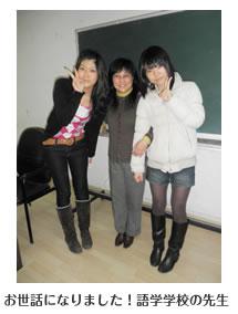 中國語、中國留學なら日本外國語専門學校-中國に短期留學した學生のレポート