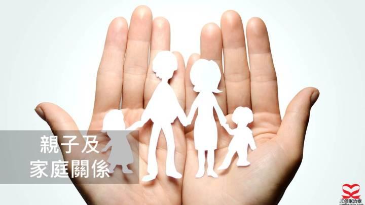 親子關係改善