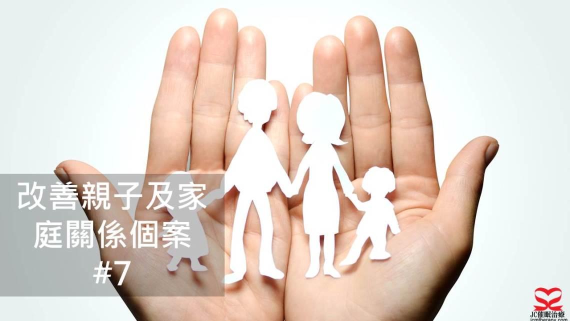 催眠治療:改善親子關係個案