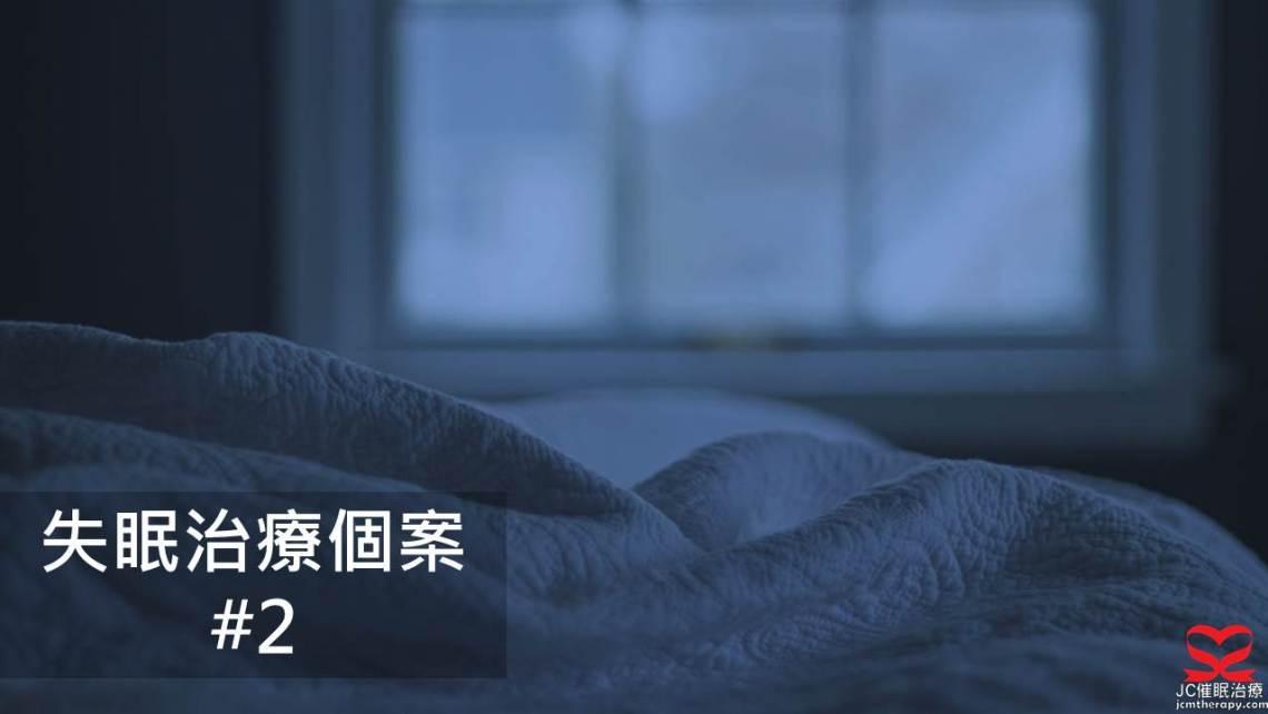 催眠治療:失眠治療個案