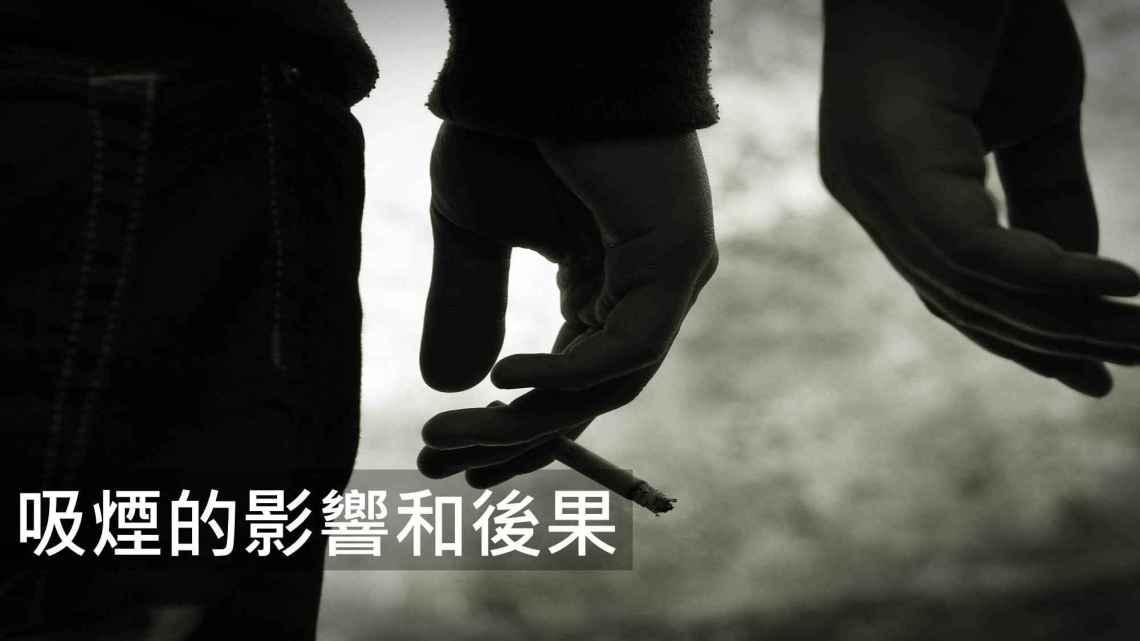 吸煙的影響和後果
