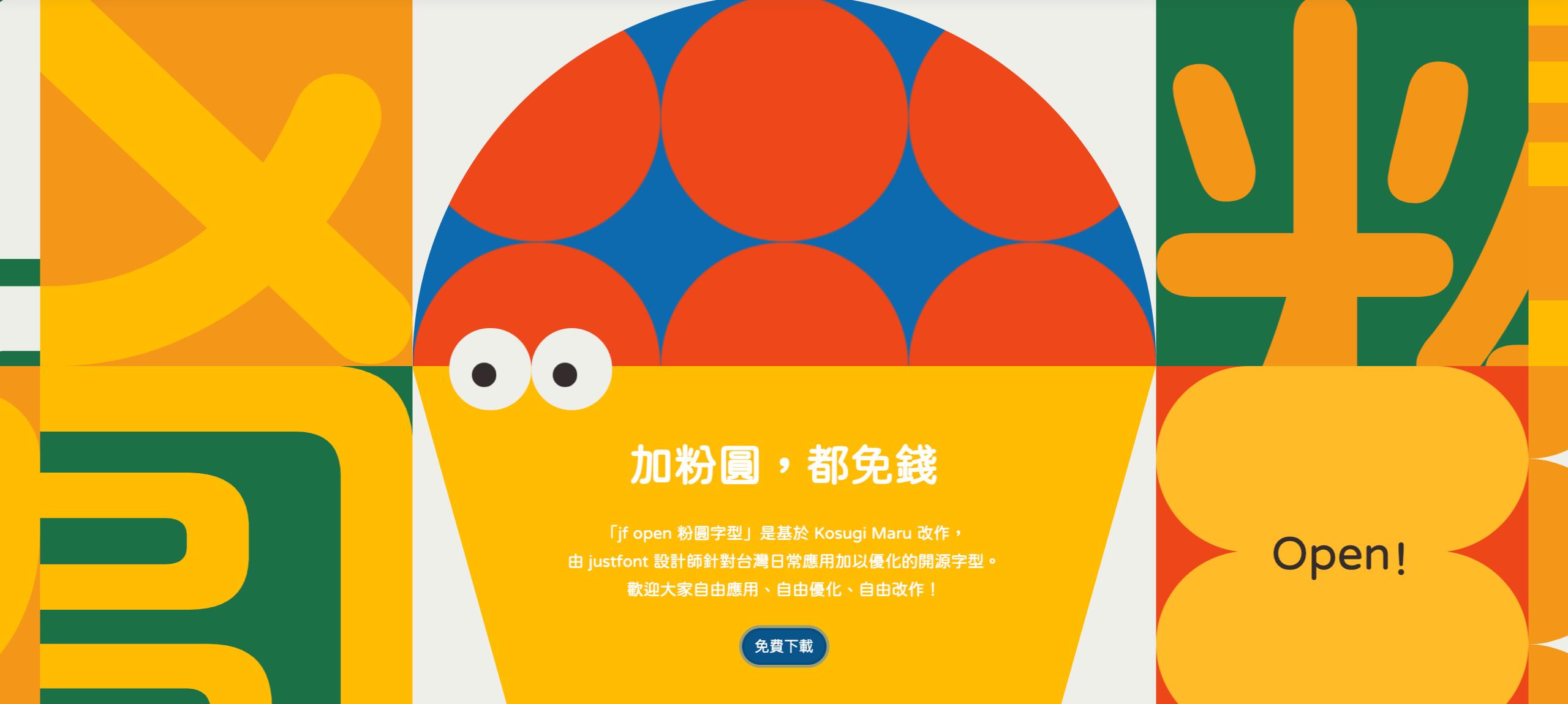 open 粉圓   免費字體下載-捷可印