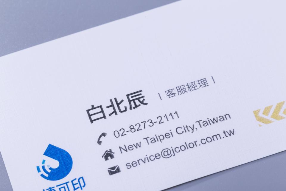 頂級萊妮紙名片製作,便宜優質的經典名片印刷服務-捷可印