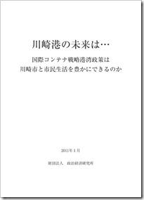 kawasakikounomirai