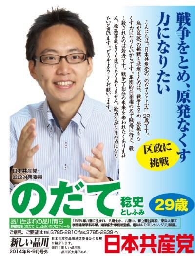 sinagawa201408.jpg