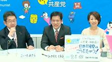 「とことん共産党」に出演する(左から)小池晃副委員長、宮本徹衆院東京ブロック比例予定候補、朝岡晶子さん