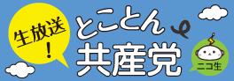 tokoton