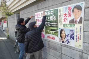 政策ポスターを張り出す鵜の木支部の党員=13日、東京都大田区