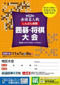 囲碁将棋ポスター3