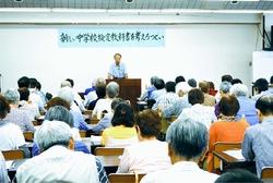 平和考え、真実学べる教科書を子どもたちに手渡したいと開かれたつどい=7日、東京都大田区
