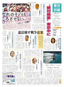 """東京民報8月2日号""""絶対廃案""""東京中に 憲法壊す戦争法案"""
