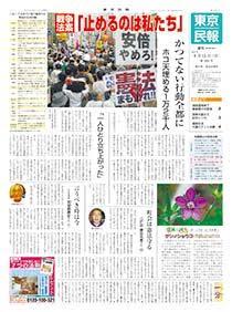 東京民報9月13日号1面