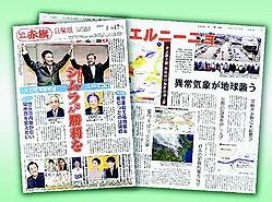 【日曜版17日号】 沖縄・宜野湾市長選 シムラさん勝利を