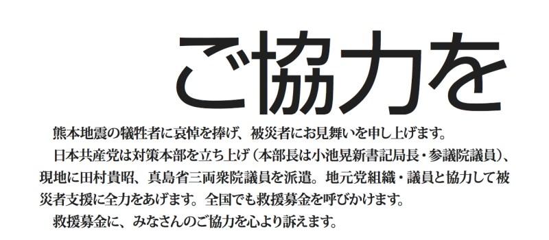 熊本地震被災者救援・支援のための募金のお願い