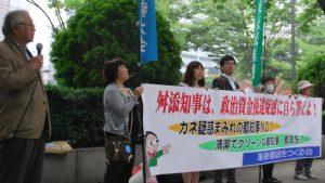 舛添知事は事実を明らかにせよと訴える人たち=7日、東京都庁前(「しんぶん赤旗」提供)