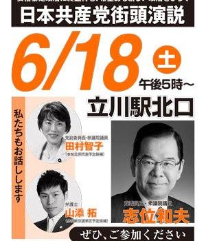 日本共産党街頭演説のお知らせ