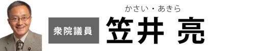 笠井亮党政策委員長・衆院議員