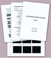 森ビルが都に提出した、築地市場移転後の用地開発に係る調査委託報告書のコピー