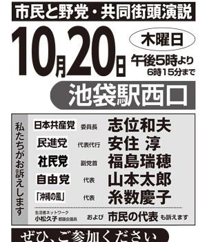 《衆院10区補選》野党党首街頭演説のお知らせ
