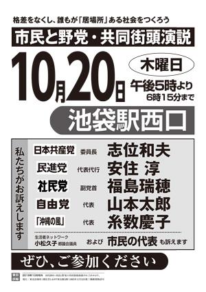 20161020ikebukuro