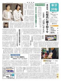 「東京民報」12月18日号のご紹介