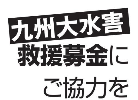 《ビラあり》九州大水害 救援募金にご協力を