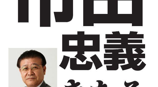 【訂正】10月13日(金)市田忠義党副委員長 街頭演説(午後4時〜錦糸町駅)