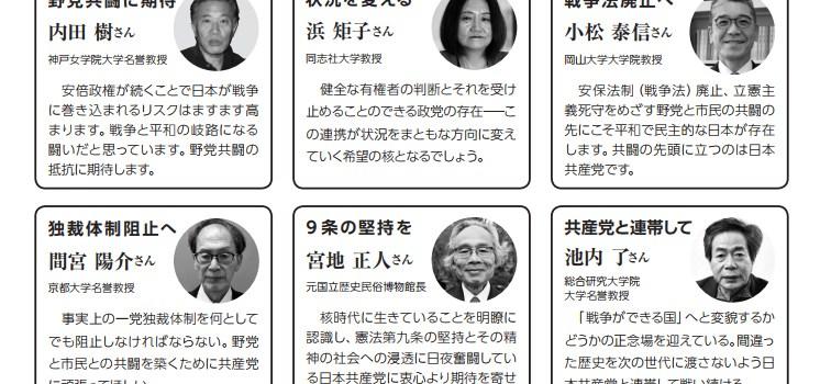 党躍進よびかけよう~大学教員向け「赤旗」号外完成