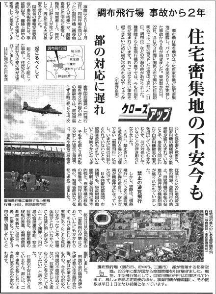 2017年11月30日付「しんぶん赤旗」記事の写真