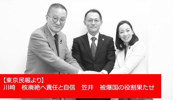 核兵器廃絶の運動を前に進める年に、と決意を語り合う(左から)笠井、川崎、吉良の各氏