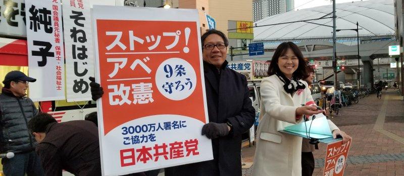 【3000万署名】曽根はじめ都議、原純子 前衆院比例・東京9区候補が訴え